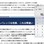 【第7回】短期トレード大辞典(2018年最新版)