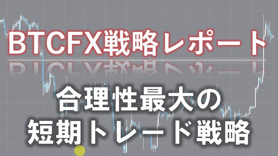 【BTCFX戦略ノート】値動きだけで読む、合理性最大の次なる一手【ミラーリング相場での戦い方】